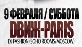 DВИЖ-PARIS - Dj Fashion (SOHO ROOMS/Moscow)